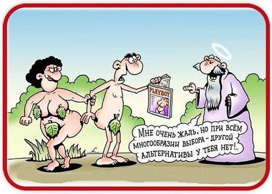 карикатура про адама и еву
