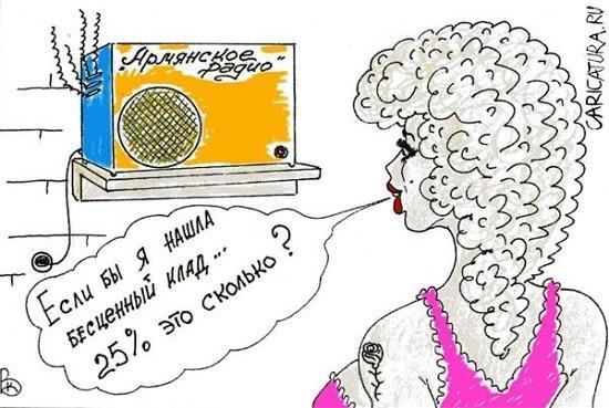 карикатура про армян