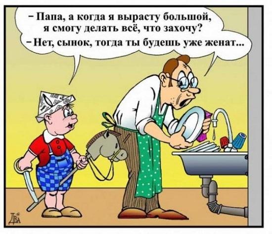 карикатура про маму и папу