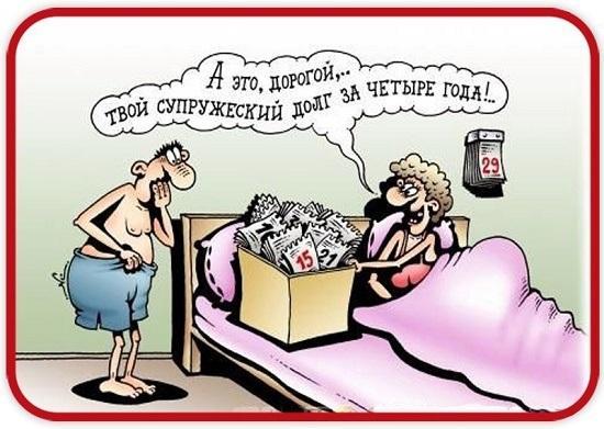 карикатура про мужа и жену