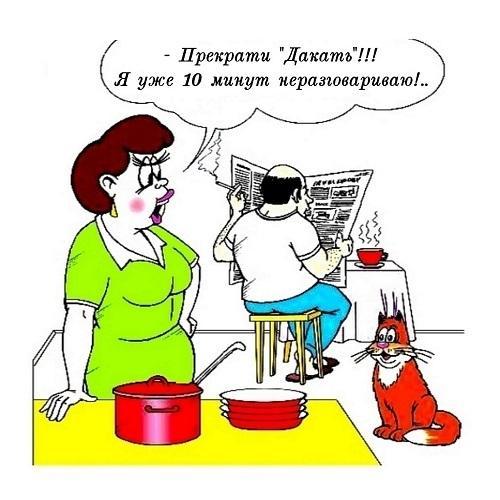 карикатура про мужчин