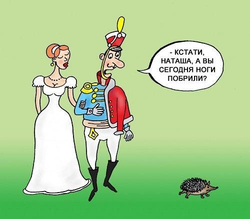 Карикатуры про Наташу