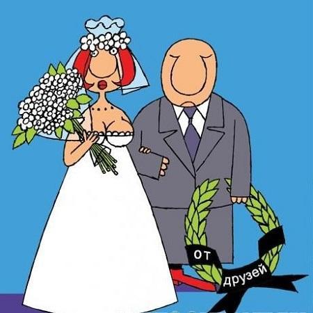 кружевная свадьба карикатура друзей картинки будто охраняют