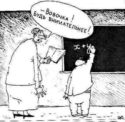 карикатура про вовочку