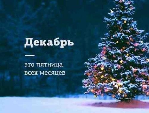 статусы про декабрь