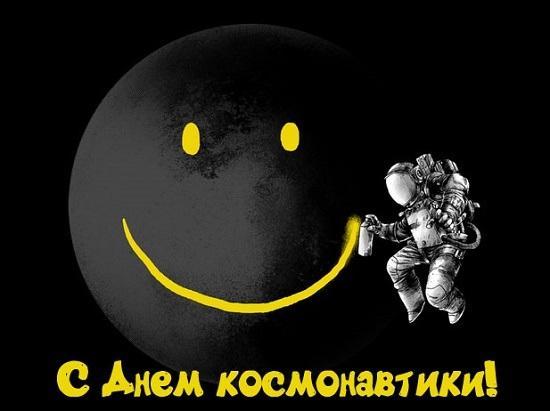 статусы с днем космонавтики