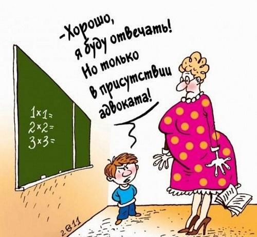 анекдот в картинке про учеников и учителей
