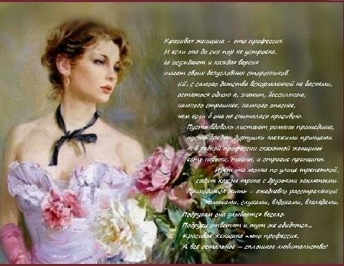 душевные женские стихи