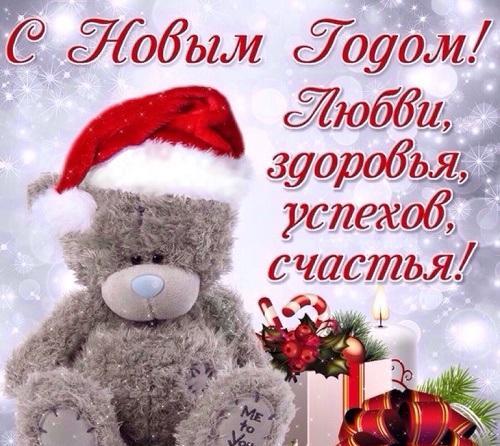 праздничные поздравления с новым годом
