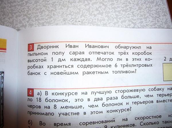прикол из учебника