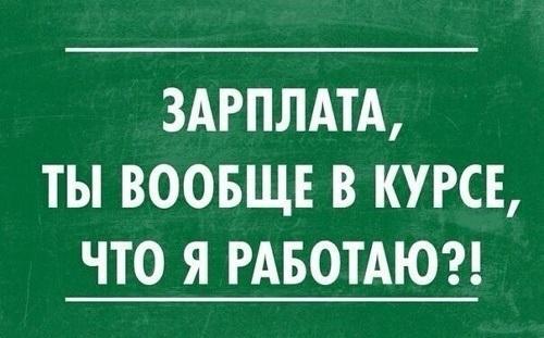 Read more about the article Прикольные статусы про работу и зарплату