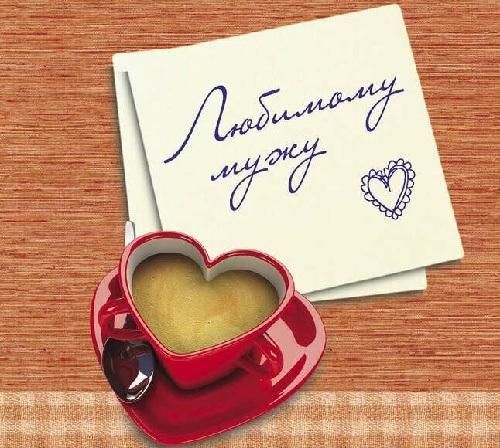 Read more about the article Признания в любви мужу в прозе