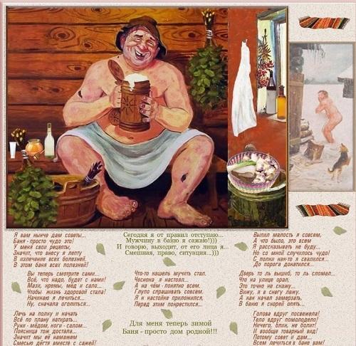 ржачные стихи про баню
