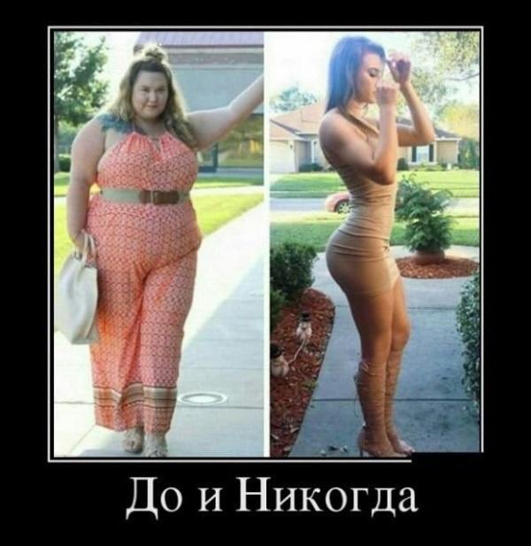 Смешные демотиваторы про диету