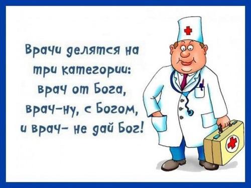 Read more about the article Смешные статусы медиков