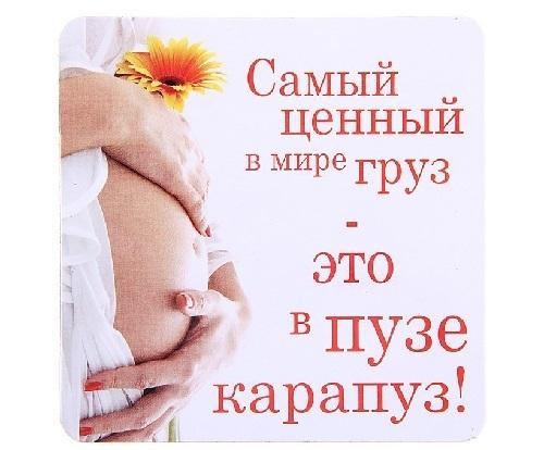 смешные стихи про беременность
