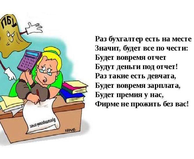 смешные стихи про бухгалтеров