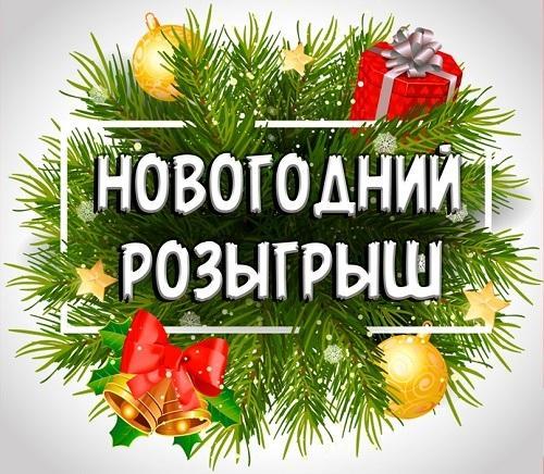 смс розыгрыши на новый год