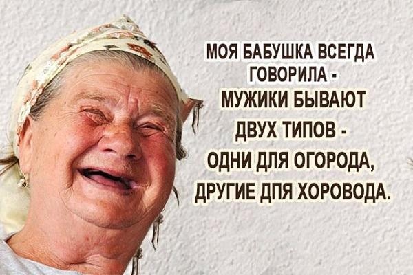Остроумные советы от бабушки