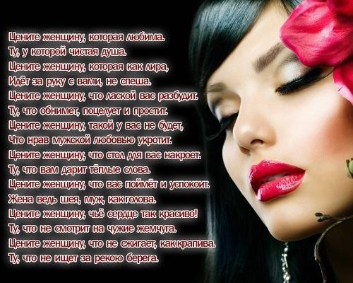 стихи красивой женщине