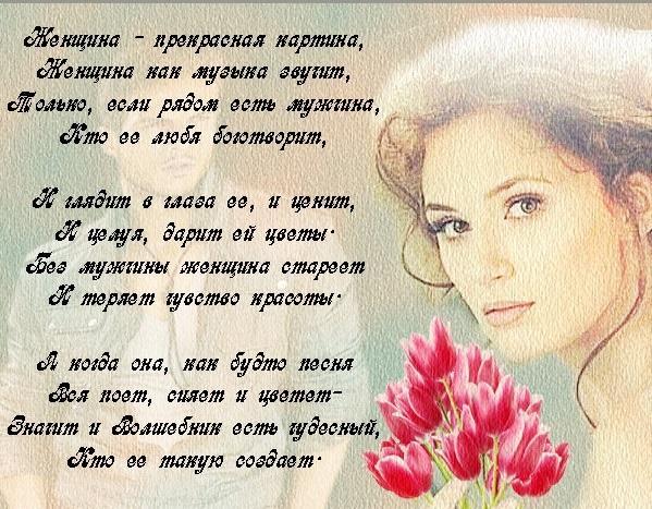 стихи о женской доле