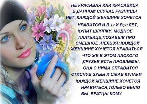 стихи про женщин