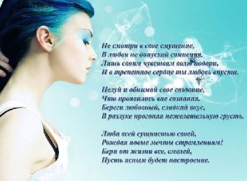 женские стихи