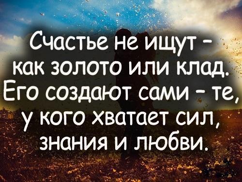 цитаты мудрых людей о счастье