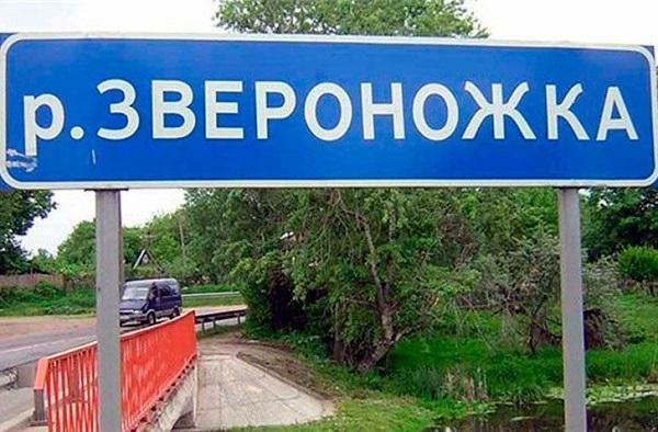 прикольное название реки