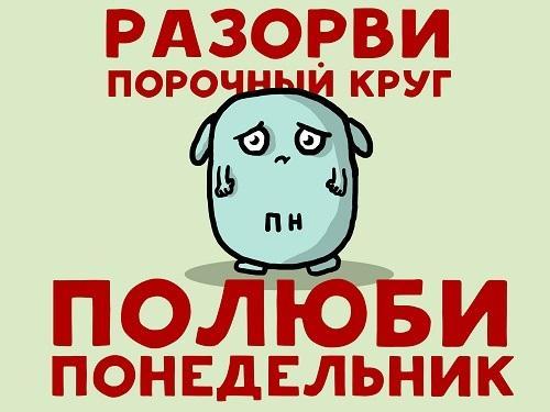 Read more about the article Прикольные статусы про понедельник