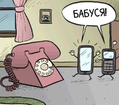 шутки про телефон