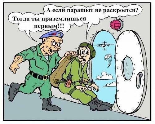 смешная и веселая карикатура