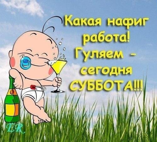 субботние анекдоты 4.01.2020