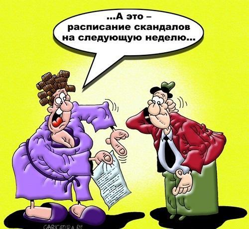 Анекдоты про отношения мужчины и женщины