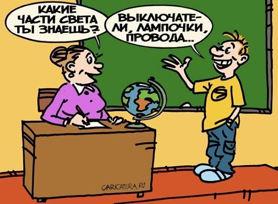 Анекдоты про школу и школьников