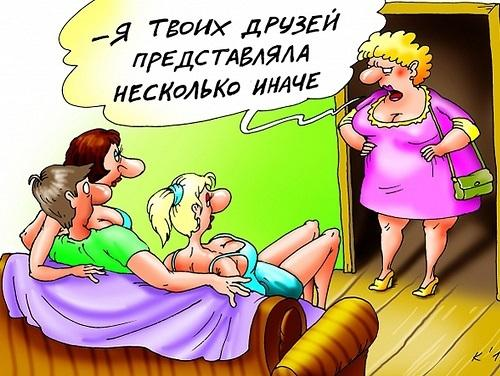 Анекдоты про жену и любовницу