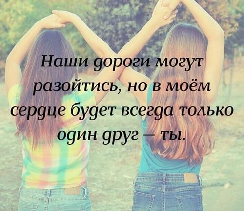 красивые статусы про лучшую подругу