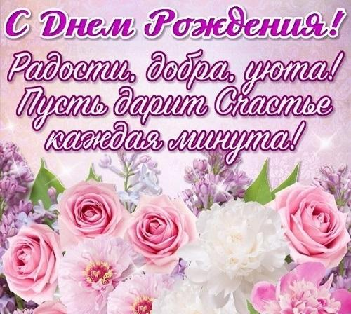 поздравления с днем рождения в стихах и прозе