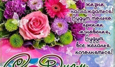 пожелания с днем рождения в стихах и прозе