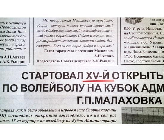 Read more about the article Все самое смешное из газет