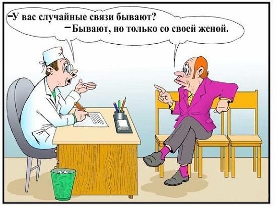 Анекдоты про докторов и пациентов