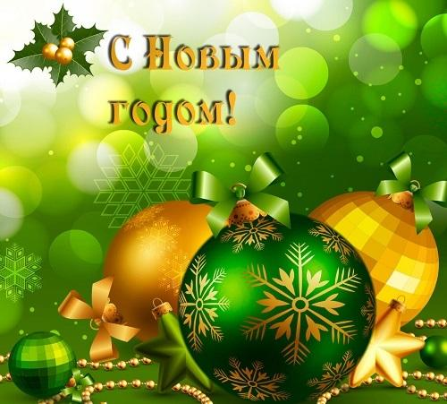 Поздравления с Новым годом в прозе