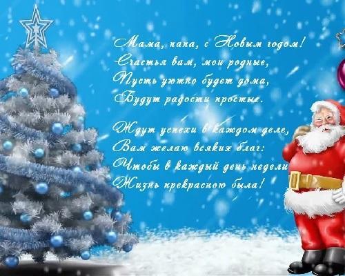 пожелания с новым годом в стихах