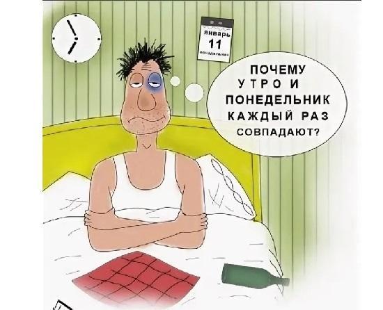 анекдоты про день и утро