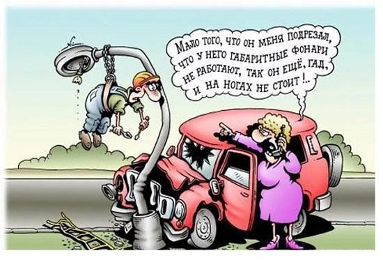 Анекдоты про жену и машину