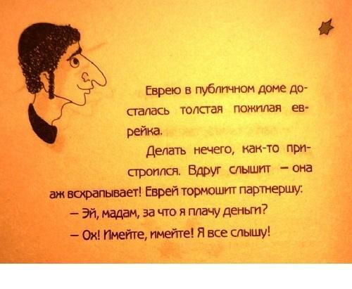 Анекдоты из Одессы про евреев