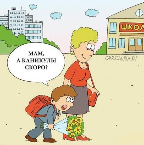 анекдоты про маму и школу