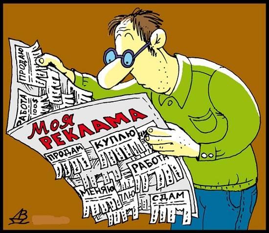 анекдоты про объявления в газете