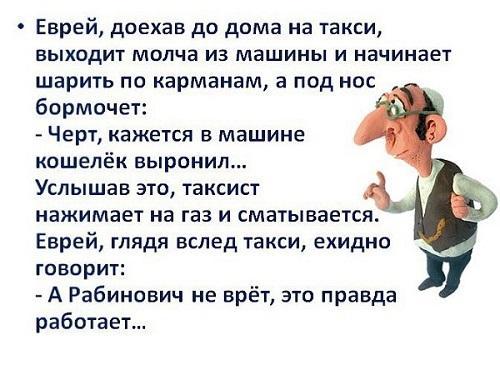 Read more about the article Новые самые смешные анекдоты про евреев