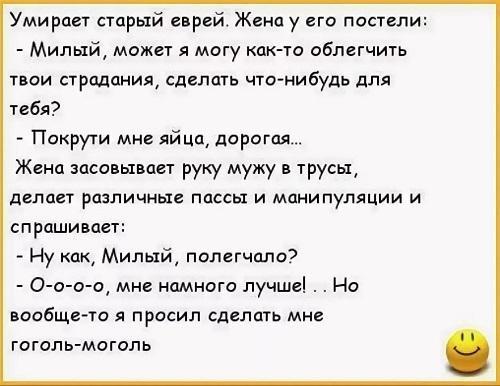 Read more about the article Новые смешные анекдоты про евреев